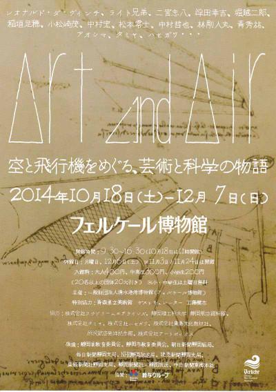 Art_and_air1
